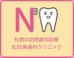 北32条歯科クリニック