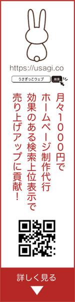 """""""うさぎっこWebサービス"""""""