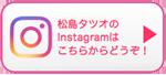 松島タツオのInstagram