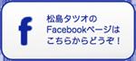 札幌の松島タツオのFacebook