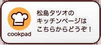 札幌の松島タツオのCookpad