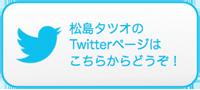札幌の松島タツオのTwitter