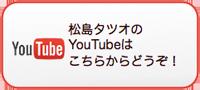 札幌の松島タツオのYouTube