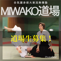 合氣護身術MIWAKO道場