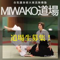 合氣護身術MIWAKO道場