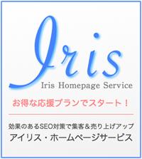 アイリスホームページサービス