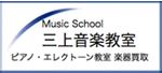 三上音楽教室 札幌北区