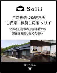 北海道古民家の宿