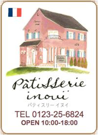フランス菓子 パティスリーイヌイ