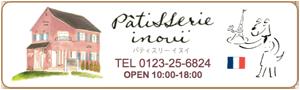 北海道恵庭市にある洋菓子とパンのお店