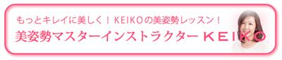 札幌の美姿勢マスターインストラクター KEIKO