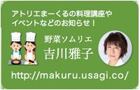 シニア野菜ソムリエ 吉川雅子の料理教室