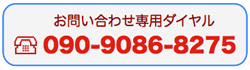 アイリス電話バナー