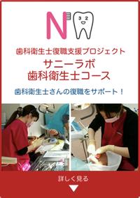 歯科衛生士復職支援